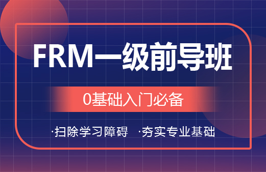 FRM证书报考条件有哪些?