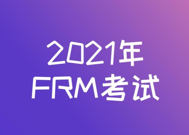 我知道,这就是你要的FRM考纲对比分析