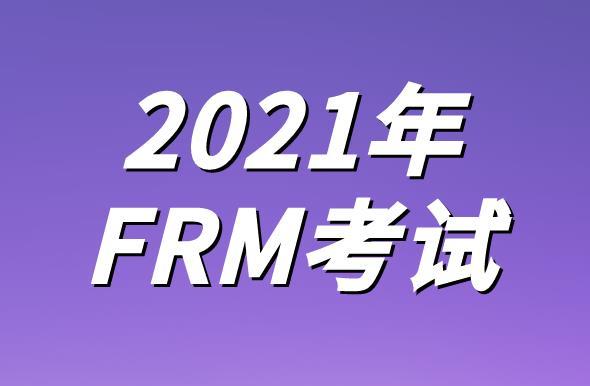 想要报考2021年FRM考试,考试费用能花多钱?