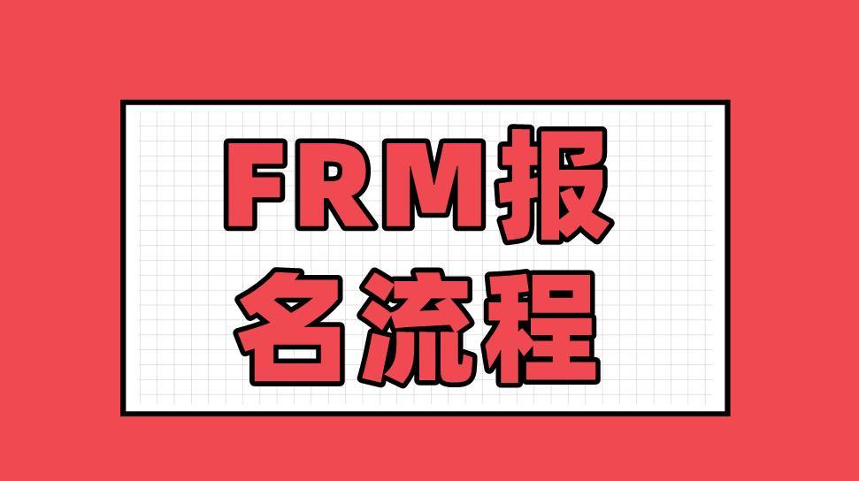 2021年FRM考试报名流程复杂吗?