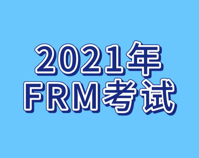 2021年FRM报名开始!融跃提供代报名服务!