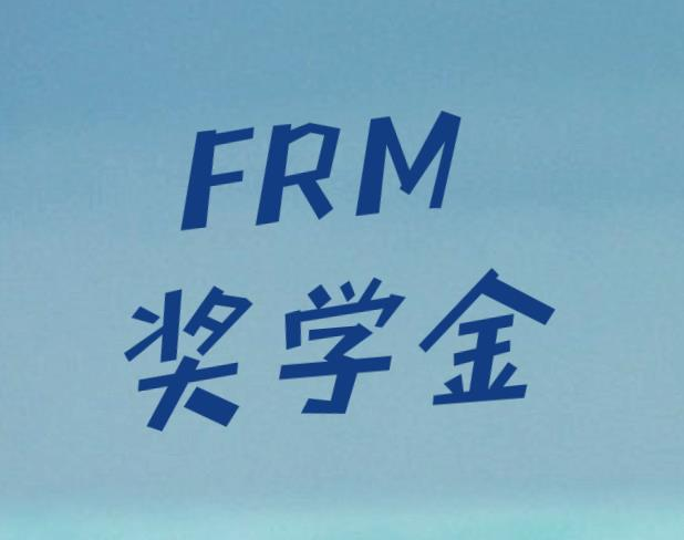 FRM奖学金申请时,需要注意哪些事项?