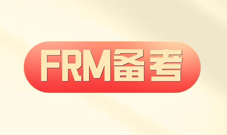备考FRM考试,FRM参考书有哪些?