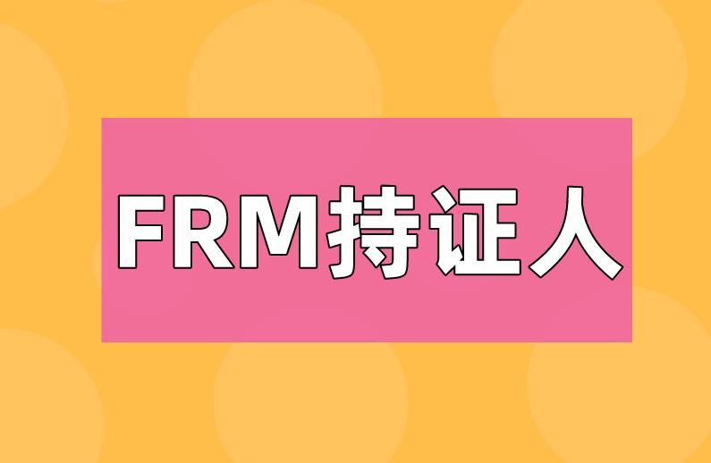 速看!!成为FRM持证人就能在北京落户啦!