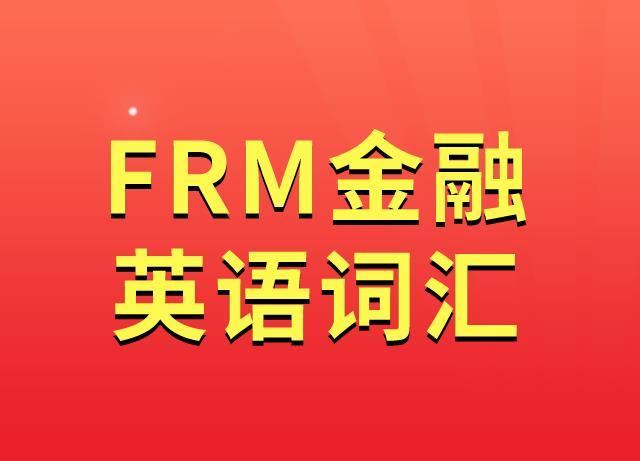 FRM金融词汇,备考2021年FRM考试一定要熟记!