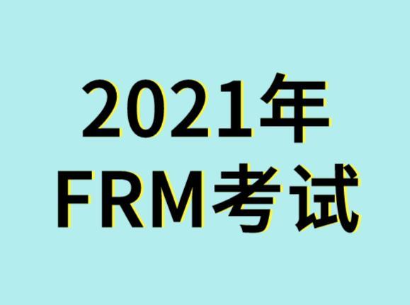 备考2021年FRM考试,现在早吗?