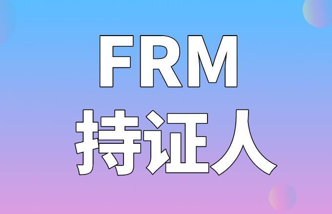 FRM持证人可就业的工作岗位有什么?