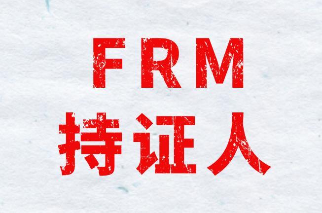 FRM持证人成为金融风险领域紧缺型人才!