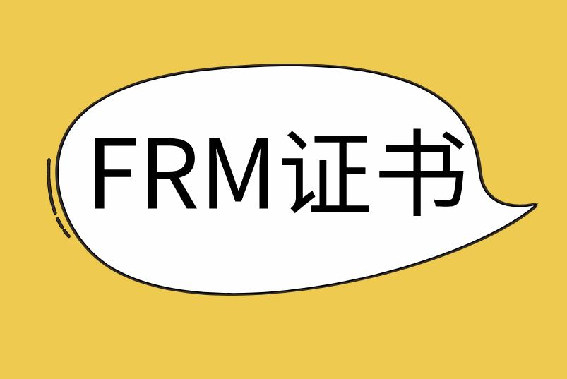 想要获得FRM证书,想要哪些条件?