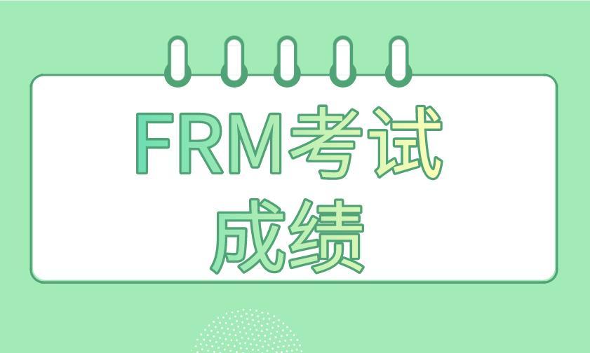 2020年11月FRM考试成绩什么时候能查询?