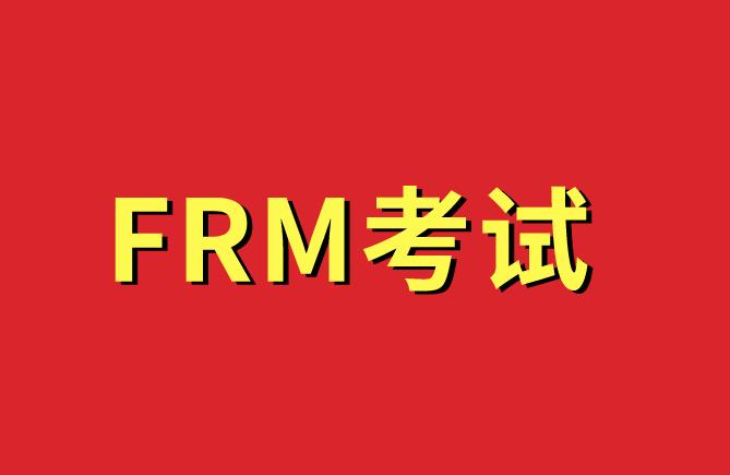 open market公开市场:FRM考试知识点你了解吗?