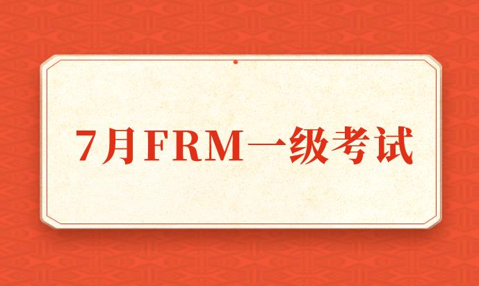 报名7月FRM一级考试,大概花费多少钱?
