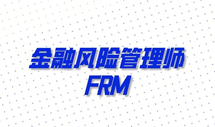 报名2021年FRM考试,需要缴纳哪些费用?