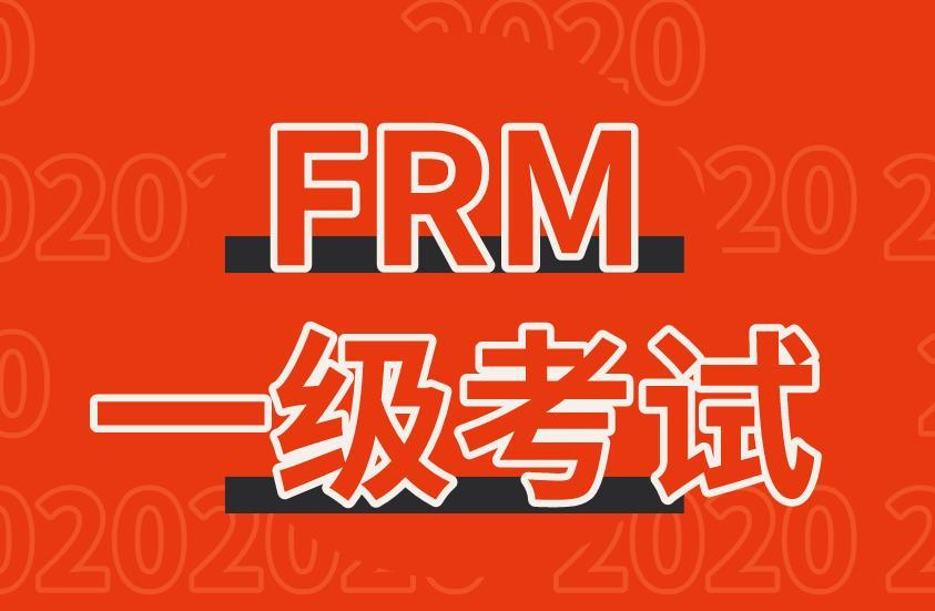 2021年FRM一级考试时间及报名时间介绍!
