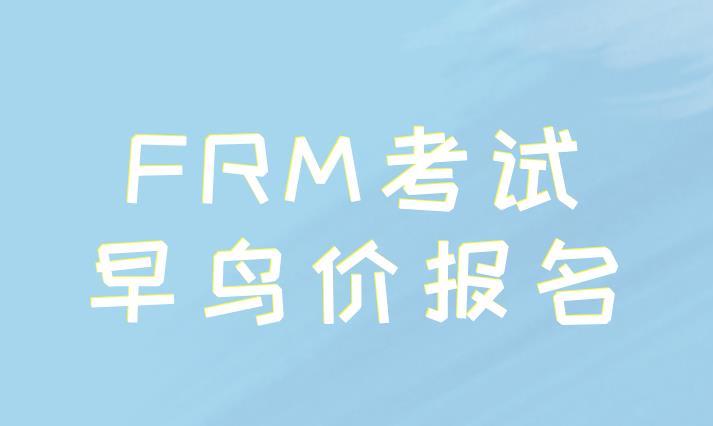 2021年FRM早鸟报名时间是什么时候?