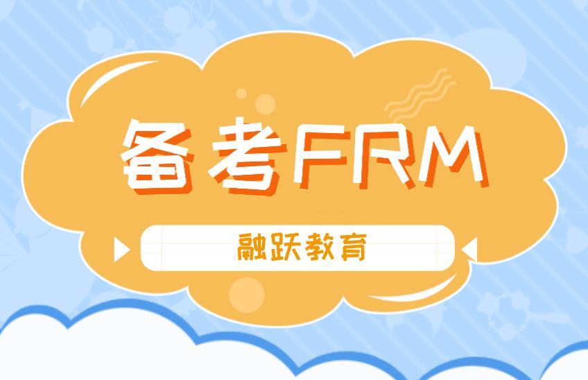 备考2021年FRM,该如何学习呢?