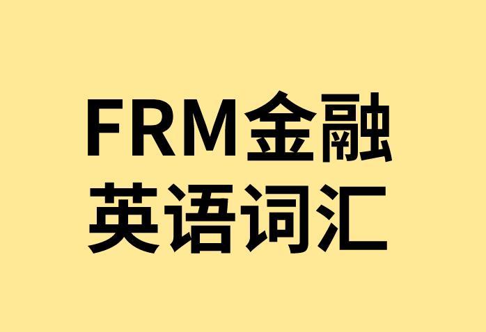 FRM金融英语不好,考生该如何备考FRM?