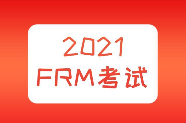 报名2021年FRM考试,报名资格与必备物品有哪些?