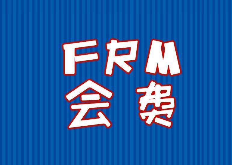 FRM会员费是每年都必须缴纳的吗?