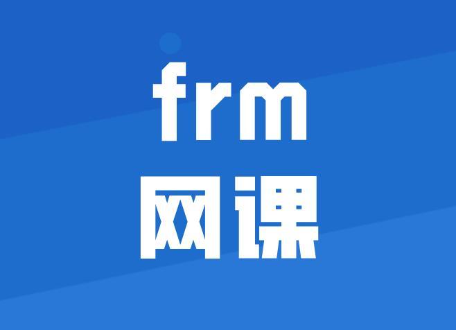 备考7月FRM考试,需要FRM网课吗?