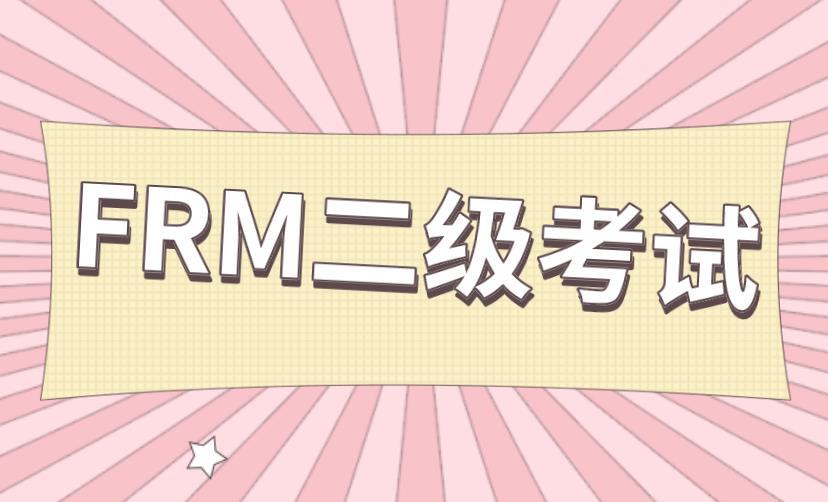 2021年FRM二级考试有几个科目?