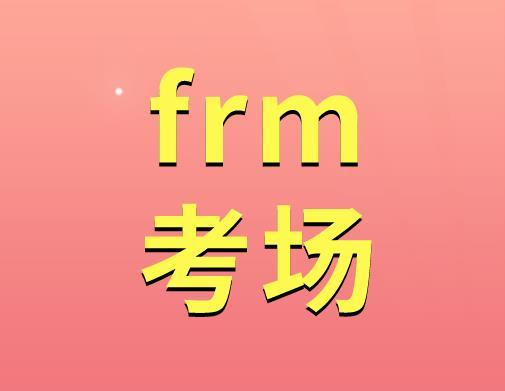 FRM考场内有哪些行为是违规的?