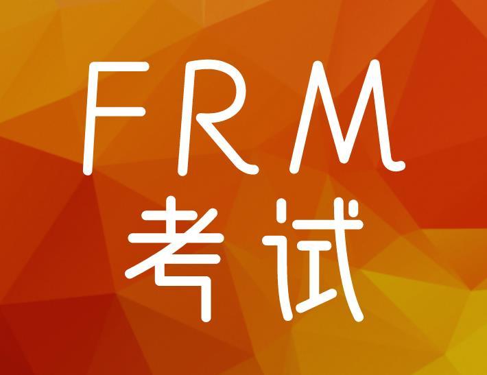 交易指令:FRM考试知识点解析!