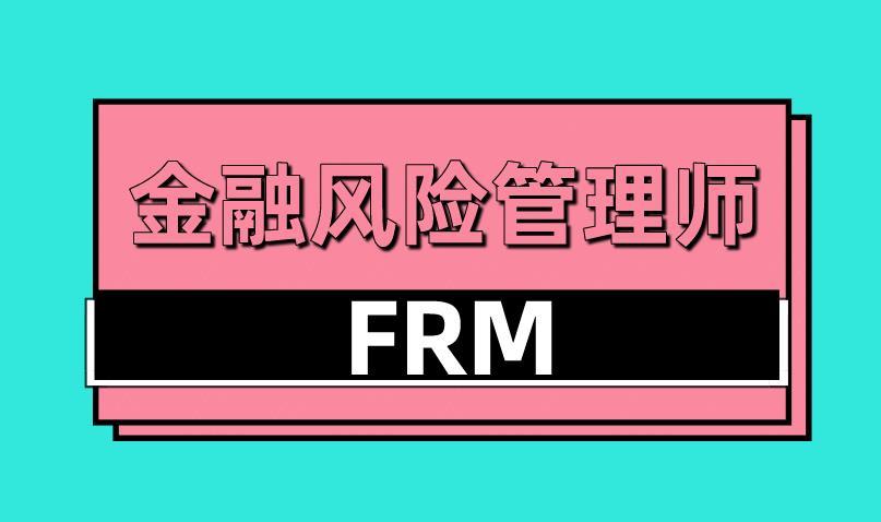2021年FRM考试内容都包含哪些?