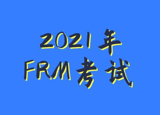 报名2021年FRM考试,在题型上有变化吗?