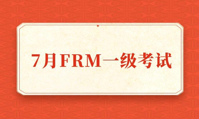 报名7月FRM考试,需要缴纳哪些费用?