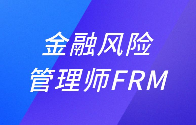 Exponential Distribution:FRM考试知识点解析!