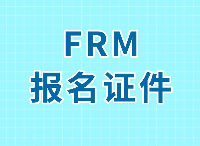 报名FRM考试,想用护照报名,办理流程是什么?