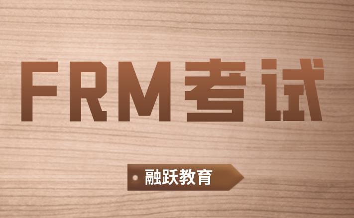 11月FRM考试报名资格和必备物品分别是什么?