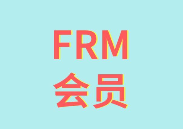 FRM考试有会员吗?FRM会员有哪几种?