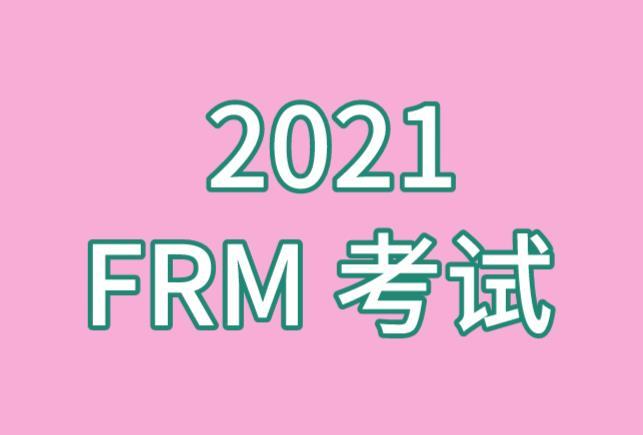 2021年FRM考试有免考政策吗?