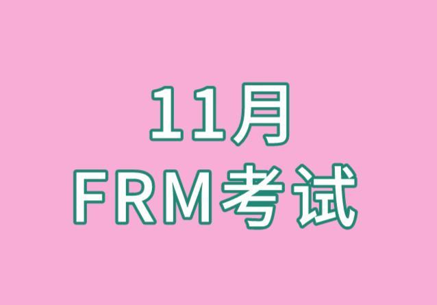 11月FRM考试报名付费方式有哪些?