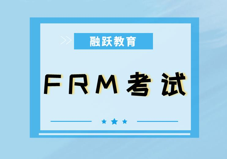 business strategy在FRM考试中具体内容包含哪些?