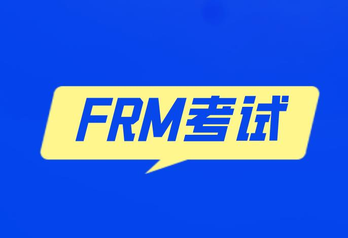 FRM考试中,考生对于真题有必要做吗?
