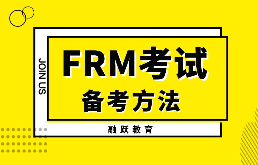 备考FRM考试,考生需要避免那些误区?