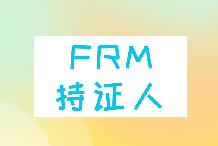 FRM持证人好就业吗?能从事哪些职业岗位?
