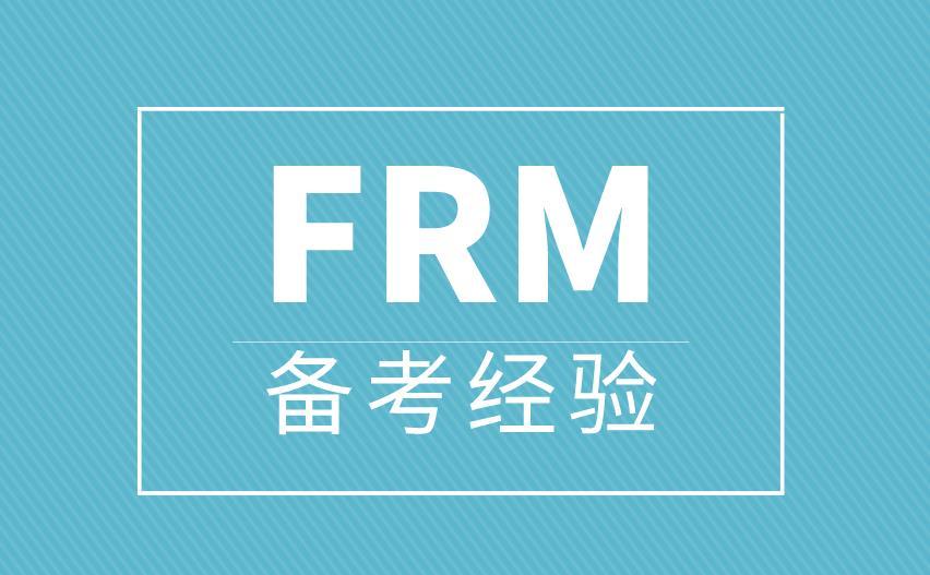 备考FRM遇到问题怎么解决?有好的办法吗?