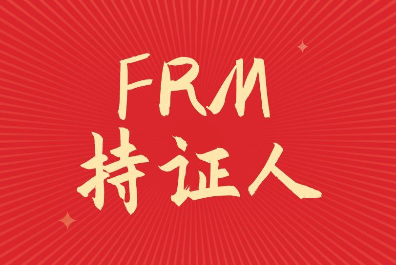 2021年FRM持证人福利政策有哪些?