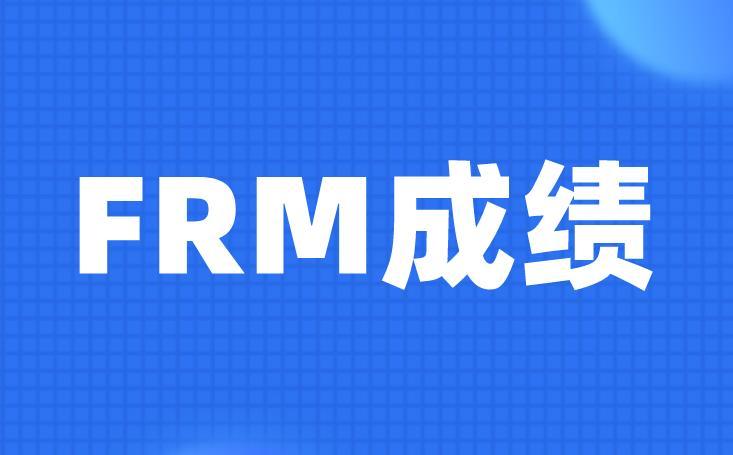 FRM成绩如何查询?参考的你需知!