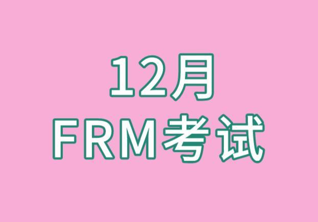11/12月FRM考试正在早鸟价报名阶段,你报名了吗?