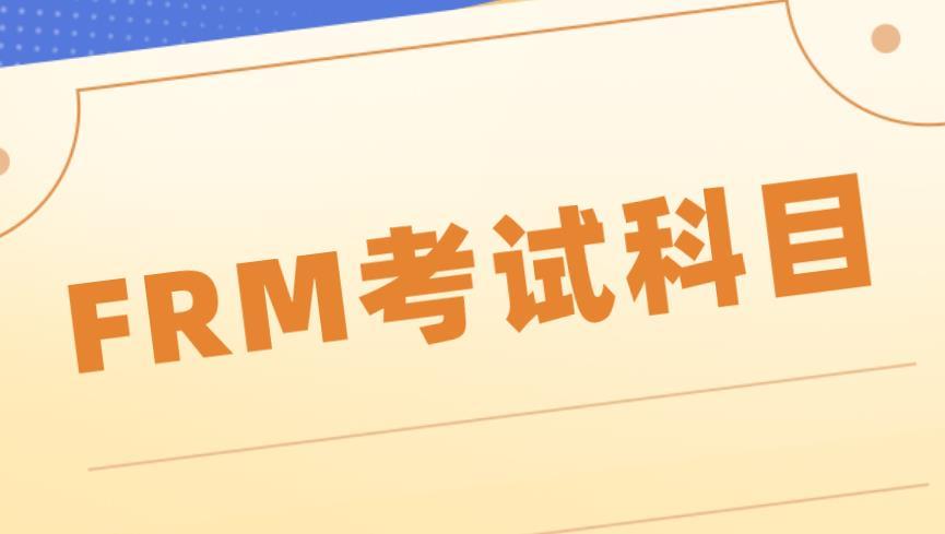 FRM科目介绍,作为FRM小白的你知道吗?