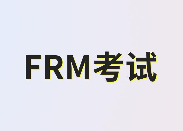 FRM考试分为几个级别?考试科目是什么?