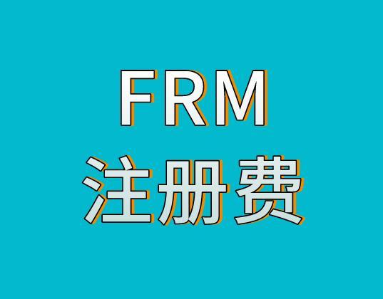 FRM的主要内容是什么?科目多吗?