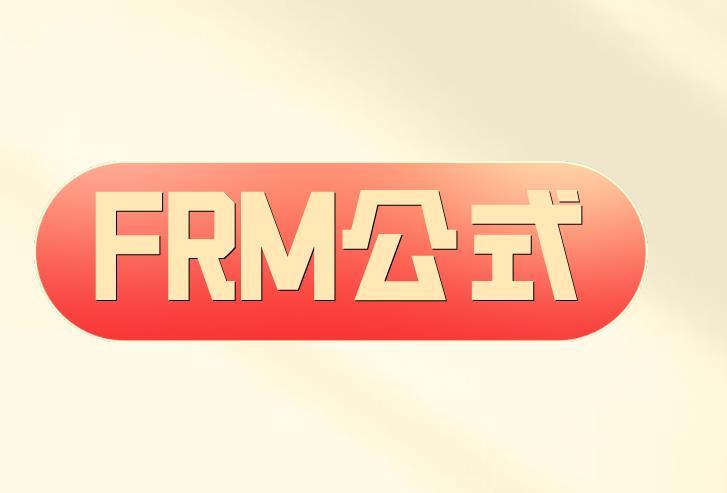 FRM二级考试公式,备考中必备!