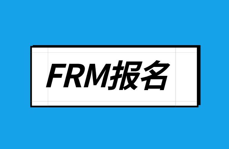 报FRM用什么银行卡?有什么要求?