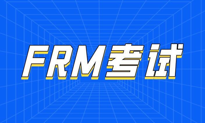 2021年FRM考试题型都是选择题吗?